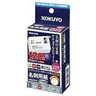 インクジェットプリンタ用名刺用紙 ~厚口~ (名刺サイズ・120枚) KJ-VHA120W