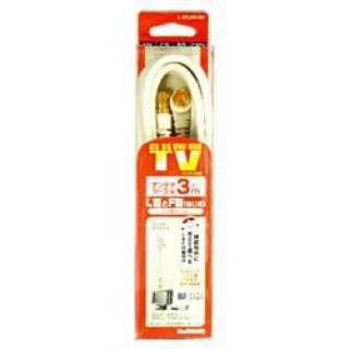 3mアンテナケーブル(L型プラグ-F型接栓)4FL3W-BC 【生産完了品】