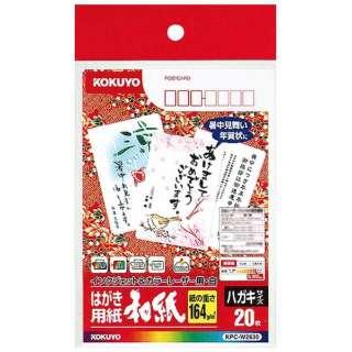 カラーレーザー&インクジェット用はがき用紙 ~和紙~(ハガキサイズ・20枚) KPC-W2630