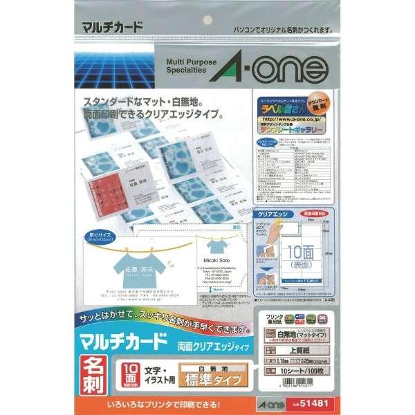 マルチカード 名刺 100枚 (A4サイズ 10面×10シート) 白無地 51481
