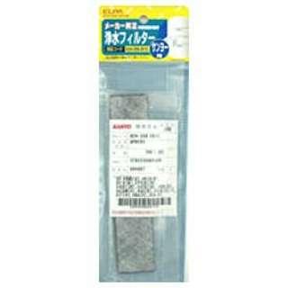 冷蔵庫用浄水フィルター(サンヨー用) 624-208-2613H