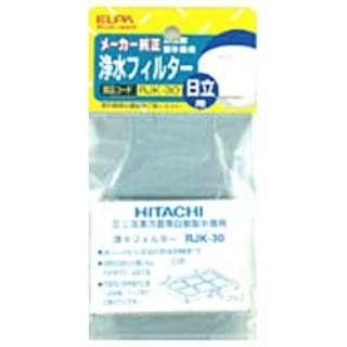 冷蔵庫用浄水フィルター(日立用) RJK-30H