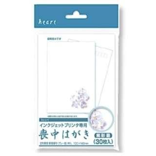 IJ 喪中はがき (はがきサイズ・30枚) 紫彩蘭 PJG641