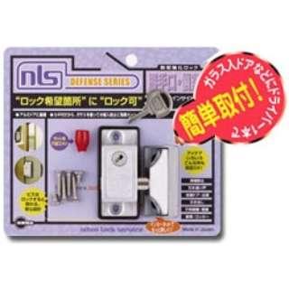ドア用防犯鍵 「インサイドロック」 DS-IN-1U