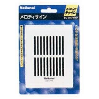 乾電池式チャイム 「メロディサイン」 EC5117-WKP
