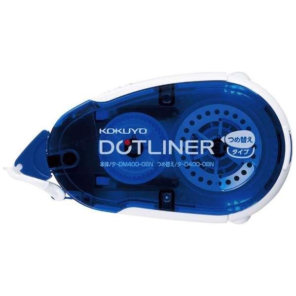 テープのり 「ドットライナー」 タ-DM400-08