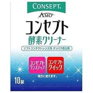 【ソフト用/タンパク除去剤】コンセプト酵素クリーナー(10錠)