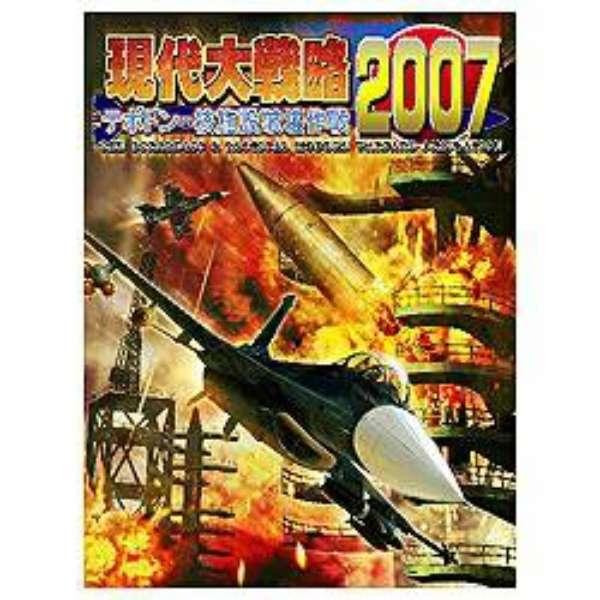 〔Win版〕 現代大戦略 2007 テポドン・核施設破壊作戦