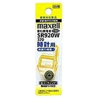 【酸化銀電池】時計用(1.55V) SR920W-1BT-A【日本製】