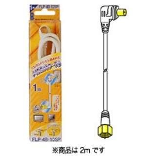 2mアンテナケーブル(L型プラグ-F型接栓)FLP-4B-20SP