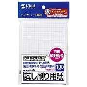 インクジェット試し刷り用紙 方眼入り (ハガキサイズ・100枚) JP-HKTEST3