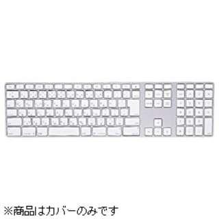 キーボード防塵カバー (Apple Keyboard(JIS)MB110J/A専用) FA-TMAC1