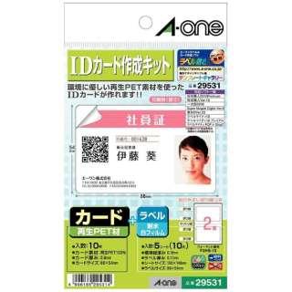 IDカード作成キット カード+耐水白フィルムラベル (はがきサイズ・2面×5シート) 29531