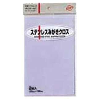 ポリマール ステンレスみがきクロス (2枚入)