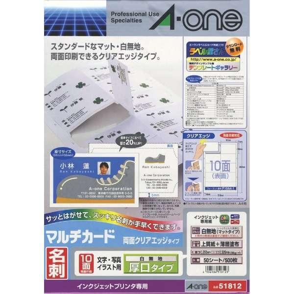 〔インクジェット〕 マルチカード 名刺 500枚 (A4サイズ 10面×50シート) 白無地 51812