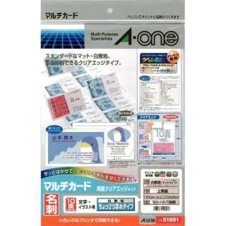 マルチカード 名刺 100枚 (A4サイズ 10面×10シート) 白無地 51891