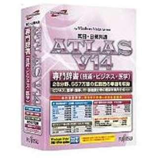 ATLAS 専門辞書(技術・ビジネス・医学) V14.0