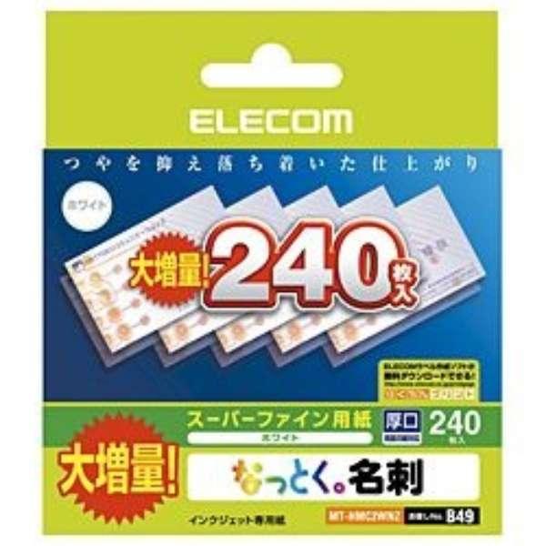 〔インクジェット〕 なっとく。名刺 (名刺サイズ×240枚・ホワイト) MT-HMC2WNZ