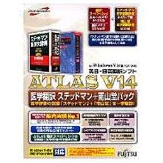 ATLAS 医学翻訳 ステッドマン + 南山堂パック V14.0