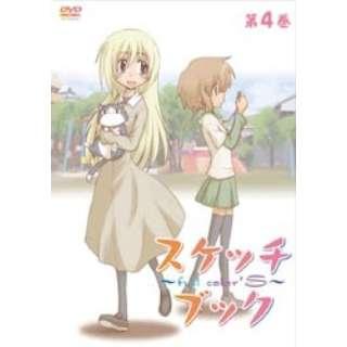 スケッチブック ~full color's~ 第4巻【DVD】