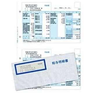 給与明細書・専用窓付封筒セット(300セット) 336007