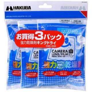 【強力乾燥剤】キングドライ 3パック(30g×4袋入×3パック) KMC-33S