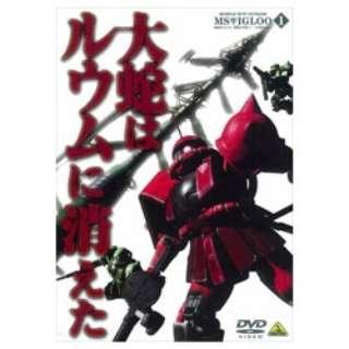 機動戦士ガンダム MSイグルー 1年戦争秘録 1 大蛇はルウムに消えた【DVD】