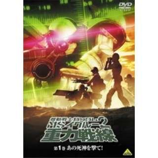 機動戦士ガンダム MSイグルー2 重力戦線 1 あの死神を撃て! 【DVD】