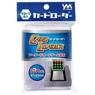 カードローダー