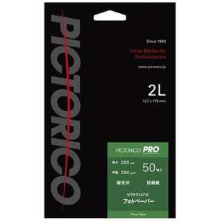 ピクトリコプロ・フォトペーパー 2Lサイズ(50枚入り)PPR200-2L/50