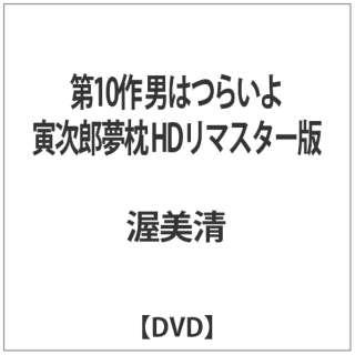 第10作 男はつらいよ 寅次郎夢枕 HDリマスター版 【DVD】