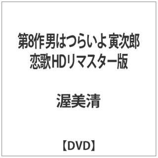 第8作 男はつらいよ 寅次郎恋歌 HDリマスター版 【DVD】