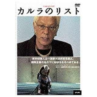 カルラのリスト 【DVD】