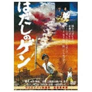 はだしのゲン 【DVD】