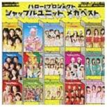 Hello! Project/ハロー! プロジェクト シャッフルユニット メガベスト DVD付 【CD】