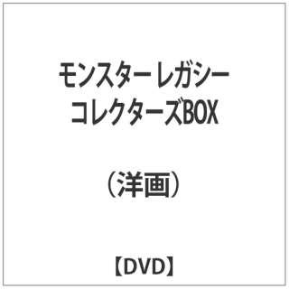 モンスター レガシー コレクターズBOX 【DVD】