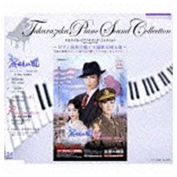 内山朋子/タカラヅカ・ピアノサウンド・コレクション 黎明の風/PASSION 愛の旅 【CD】