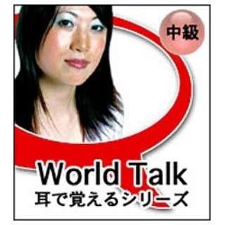 """World Talk"" 耳で覚える中国語"