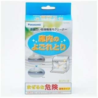 食器洗い乾燥機専用庫内クリーナー N-P300