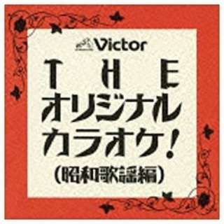 THE オリジナルカラオケ!(昭和歌謡編) 【CD】
