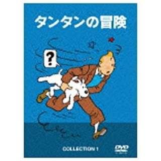 タンタンの冒険 COLLECTION 1-デジタルリマスター版- 初回限定生産 【DVD】