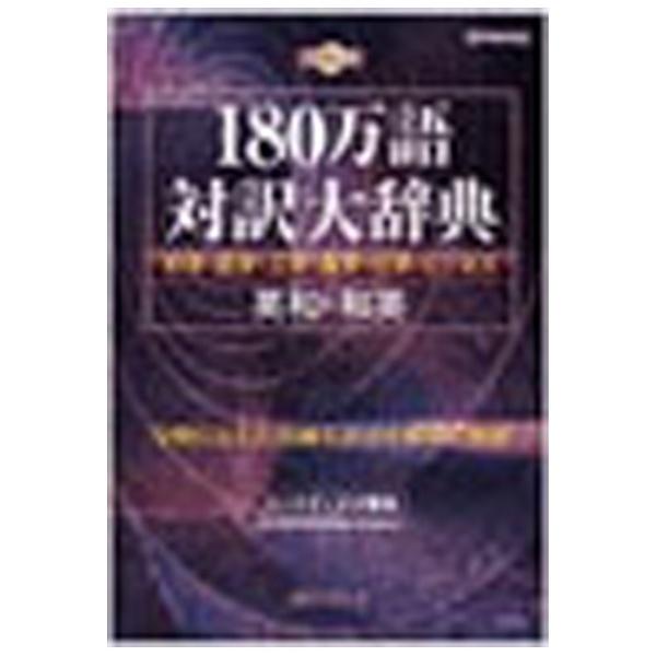 日外アソシエーツ CD-180万語対訳大辞典 英和 和英