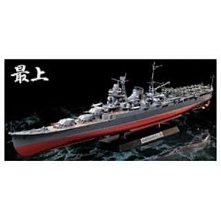 1/350 艦船シリーズ No.23 日本航空巡洋艦 最上