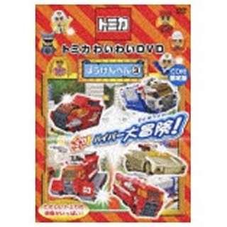 トミカわいわいDVD ぼうけんへん3 CD付限定版 初回限定生産 【DVD】