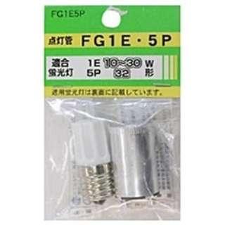 点灯管 1E・5Pセット FG1E5P
