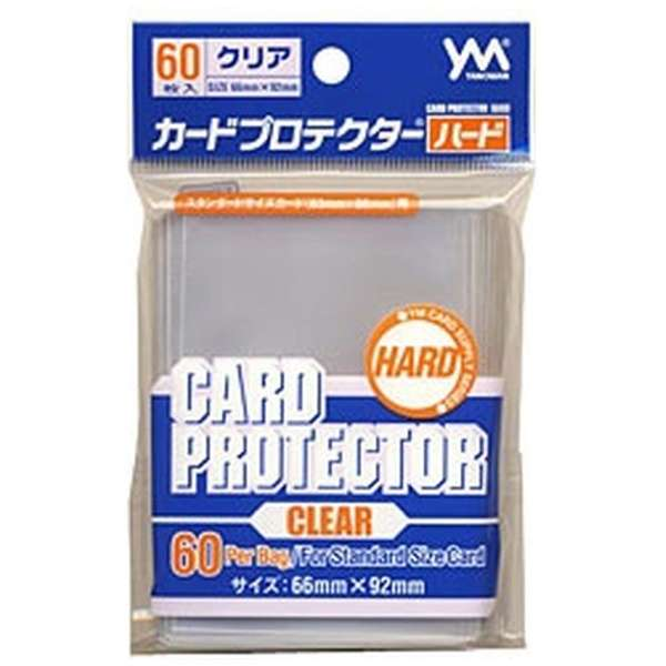 カードプロテクターハード(クリア) 60枚入り