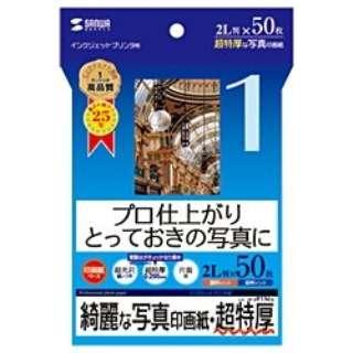 """""""インクジェット写真印画紙"""" 超特厚 (2L判・50枚) JP-EP1N2L"""