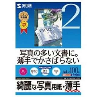 """""""インクジェット写真用紙"""" 薄手 (A4サイズ・100枚) JP-EK6A4-100"""