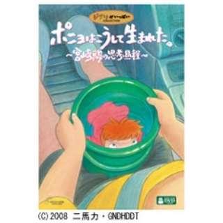 ポニョはこうして生まれた。~宮崎駿の思考過程~ 【DVD】