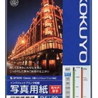 """IJP用写真用紙"" 印画紙原紙 高光沢・厚手 (B5サイズ・20枚) KJ-D11B5-20"